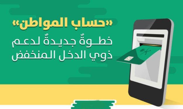 حساب المواطن يصدر الدفعة الرابعة لمستحقي البرنامج بقيمة 2.2 مليار ريال