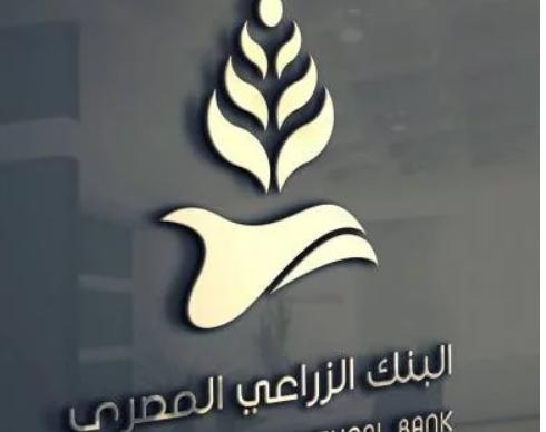 وظائف البنك الزراعي لخريجي الجامعات والأوراق وشروط وطرق التقديم علي الأنترنت