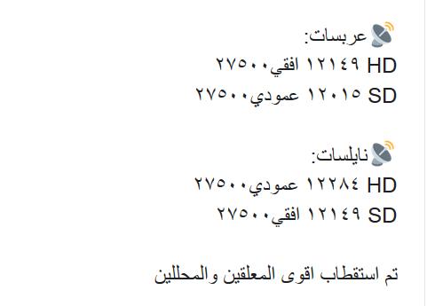 تردد السعودية KSA SPORTS الرياضية hd على النايل سات وعرب سات 1
