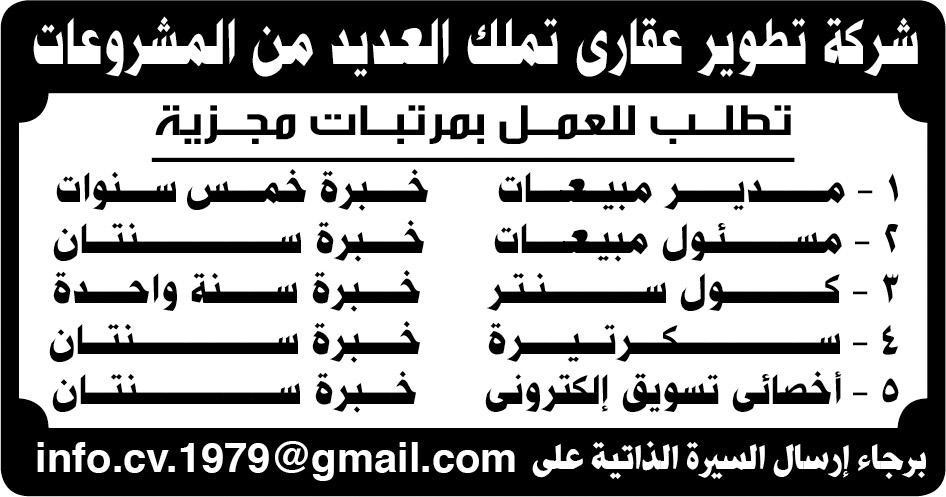 وظائف متميزة من الصحف المصرية لمختلف المؤهلات 3