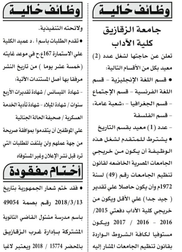 وظائف كلية الآداب جامعة الزقازيق