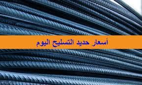 سعر الحديد للمستهلك في الأسواق المصرية اليوم الجمعة 2-3-2018