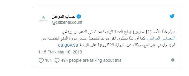 حساب المواطن يصدر الدفعة الرابعة لمستحقي البرنامج بقيمة 2.2 مليار ريال 1