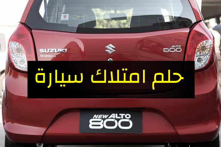 """""""هتشتريها لو بتفكر تشتري سيارة """" أرخص سيارة """"زيرو"""" موديل 2018 في مصر"""