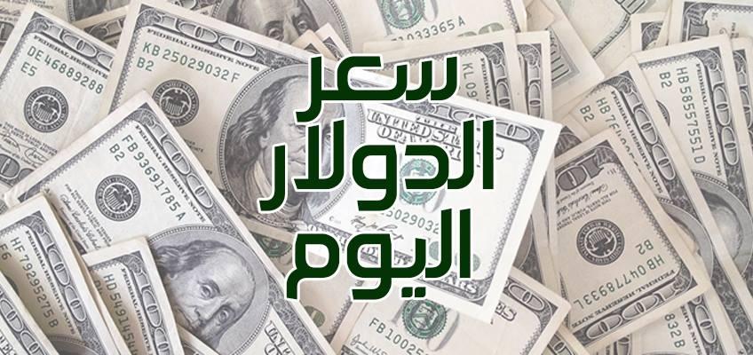 سعر الدولار اليوم الأربعاء 14-3-2018 في البنوك المصرية والسوق السوداء 1