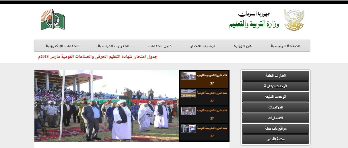 موقع وزارة التعليم السوداني