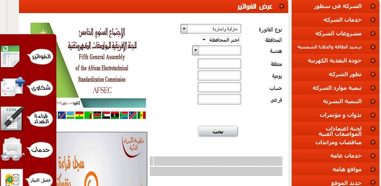 الاستعلام عن فاتورة الكهرباء شمال القاهرة - شركات