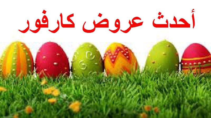 أحدث عروض كارفور بالصور بمناسبة شم النسيم وعيد القيامة المجيد