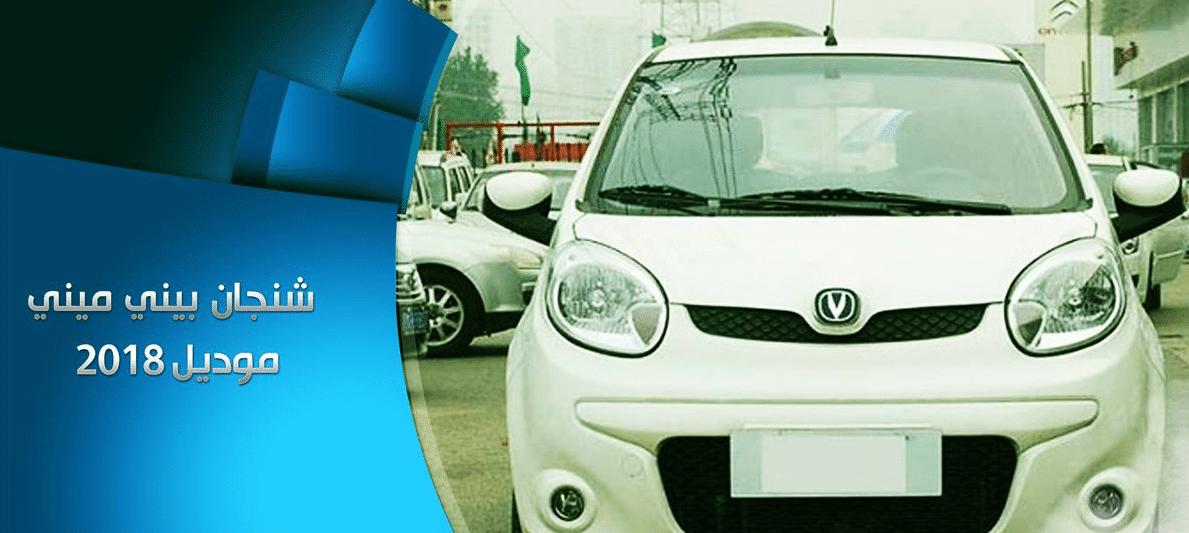 بالصور أسعار أرخص السيارات الجديدة في مصر 2