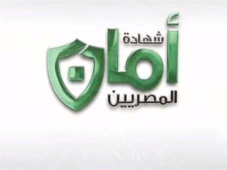 """10 معلومات يجب أن تعرفها قبل شراء شهادة """"أمان المصريين"""""""