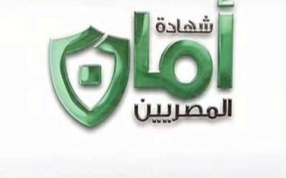 أماكن طرح شهادة أمان المصريين و شروط  الحصول عليها والفئات التي تستهدفها