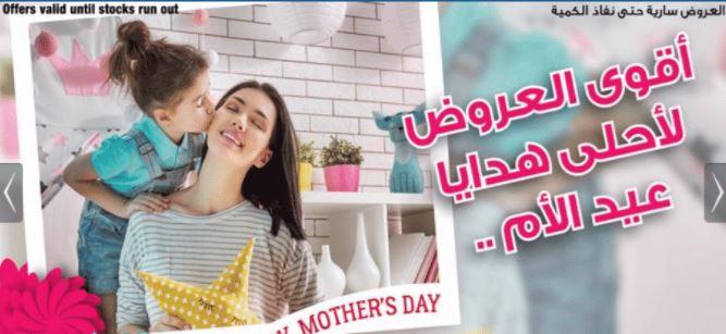 عروض كارفور عيد الأم 2018 تخفيضات على السلع الغذائية والأدوات المنزلية والأجهزة الكهربائية