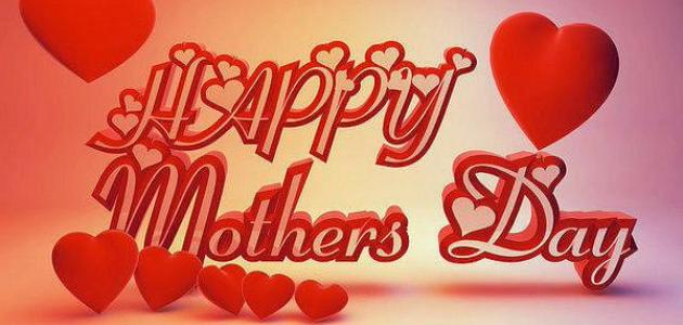 أجمل رسائل وكلمات الحب لعيد الأم 2019, أجمل صور عيد الأم