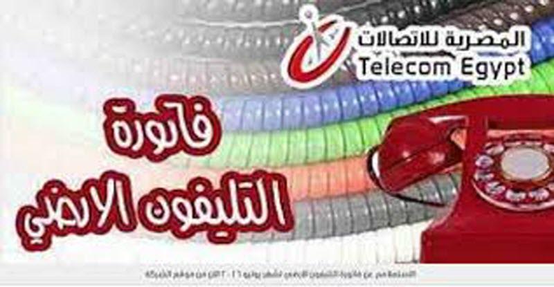 رابط مباشر للاستعلام عن فاتورة التليفون الأرضي لشهر يوليو 2018