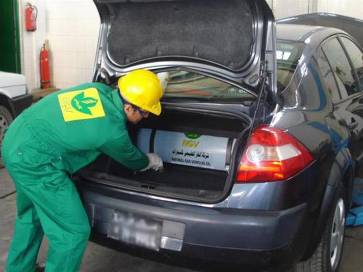 قرض لتحويل السيارة من البنزين للغاز الطبيعي .. تعرف التفاصيل