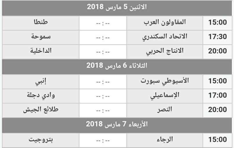 مواعيد مباريات الأسبوع الثامن والعشرون وجدول ترتيب الدورى المصرى