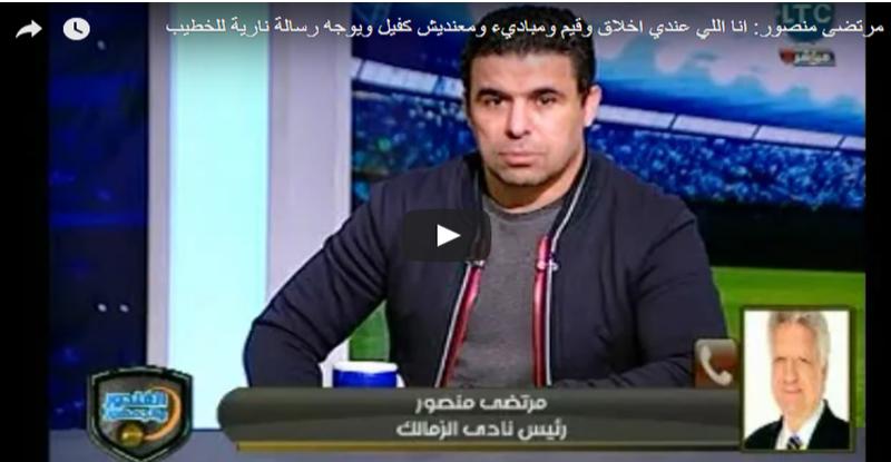بالفيديو | مرتضى منصور يتوعد بغلق النادي الأهلي