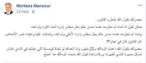 مرتضى منصور يتحدى وزير الرياضة ويطلق تصريحات نارية عن اتحاد الكرة والنادي الأهلي 1