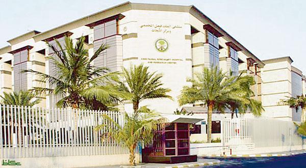 رابط التقديم لوظائف مستشفى الملك فيصل ومركز الأبحاث للسعوديين وغير السعوديين من تاريخ 13 مارس وحتى 14 مايو 2018م