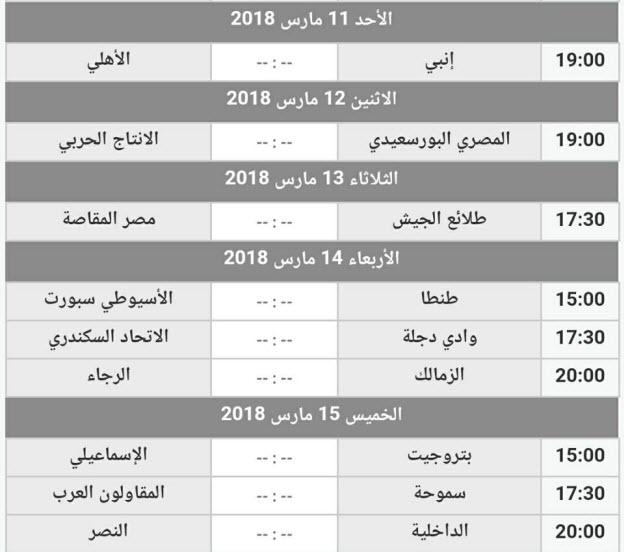 مواعيد مباريات الأسبوع 29 من الدورى المصرى وجدول ترتيب الفرق قبل المواجهات 1