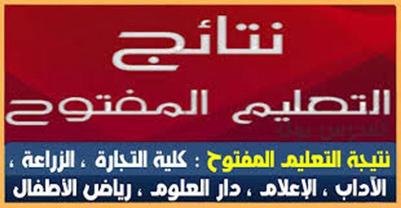 رابط نتيجة التعليم المفتوح بجامعة القاهرة دور يناير 2018