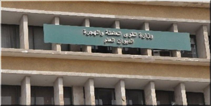خطوات تعبئة استمارة التشغيل ورعاية العمالة الغير منتظمة في وزارة القوى العاملة بهدف تنظيم الإطار التأميني