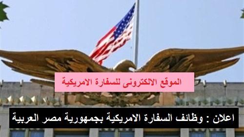 وظائف السفارة الأمريكية في القاهرة بـ9 آلاف دولار شهرياً والتقديم إلكترونياً