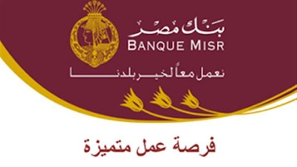 وظائف خالية في بنك مصر لجميع المؤهلات والمحافظات.. والتقديم إلكتروني حتى 1 أبريل 2018