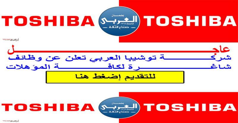 إعلان وظائف شركة توشيبا العربي مارس 2018