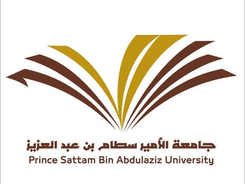 وظائف جامعة الأمير سطام بن عبدالعزيز بالخرج وظائف إدارية للرجال
