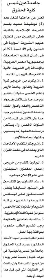 وظائف جامعة عين شمس