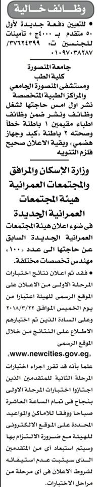 نتيجة مسابقة وظائف وزارة الاسكان والمجتمعات العمرانية