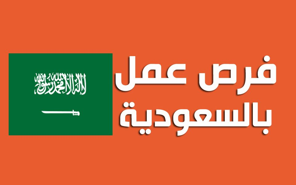 وظائف خالية بالمملكة العربية السعودية براتب 5000 ريال والتقديم إلكتروني