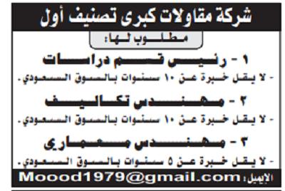 وظائف خالية في السعودية اليوم 13-7-2018 من جريدة الرياض