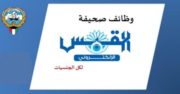 وظائف خالية في الكويت اليوم 25-3-2018 فرص عمل لجميع المؤهلات