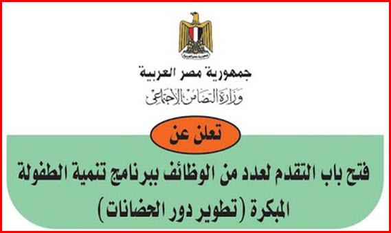 إعلان وزارة التضامن الاجتماعى عن وظائف خالية وتحدد الشروط وطريقة التقديم