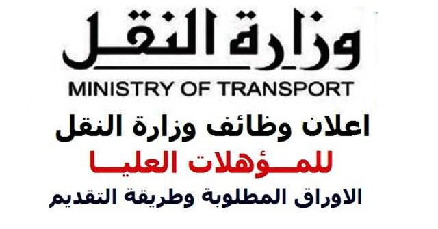 """وظائف خالية بوزارة النقل """"الهيئة القومية للأنفاق"""" لجميع المؤهلات وغلق باب التقديم 12 أبريل 2018"""