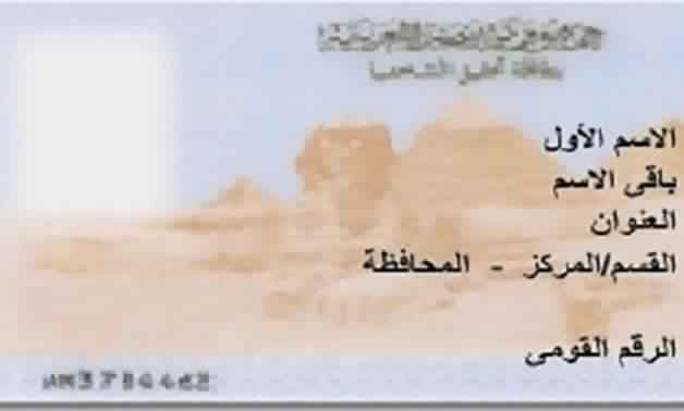 """الآن جدد بطاقتك الشخصية """"بطاقة الرقم القومي"""" عبر موقع وزارة الداخلية خلال لحظات"""
