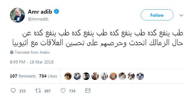 أول تعليق ساخر من الإعلامي عمرو أديب عقب خروج الزمالك من بطولة الكونفدرالية على يد ولايتا ديتشا 1