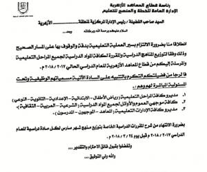 قرار هام للمعلمين بانهاء المناهج الدراسية الأزهرية قبل 24 /3/ 2018