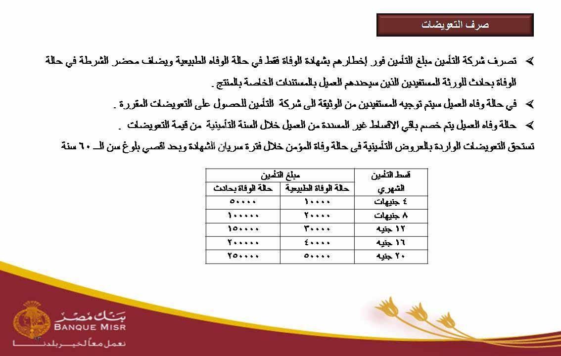 """شهادة ادخار """"أمان المصريين"""" التي تعطي وثيقة تأمين على الحياة ومميزاتها..التفاصيل كاملة 9"""