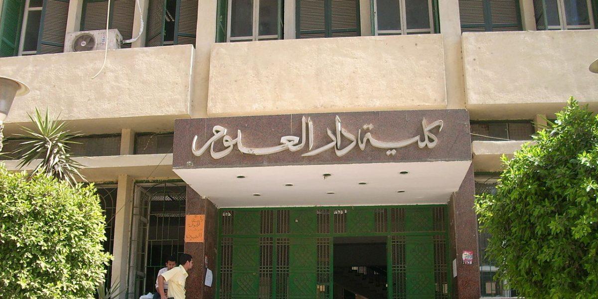 """أزمة داخل كلية """"دار العلوم"""" بسبب علم مصر.. والطلاب: """"ما حدث إهانة للوطن"""""""