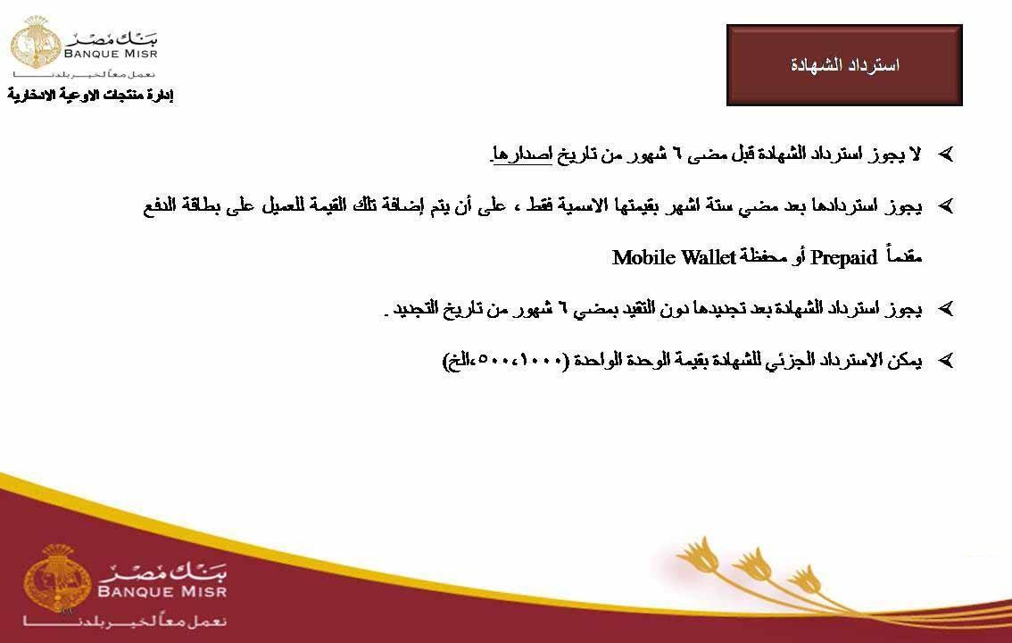 """شهادة ادخار """"أمان المصريين"""" التي تعطي وثيقة تأمين على الحياة ومميزاتها..التفاصيل كاملة 10"""