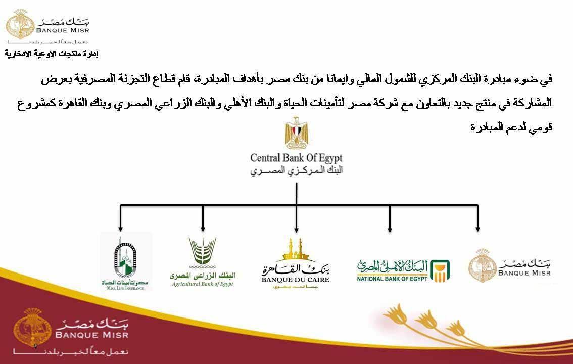 """شهادة ادخار """"أمان المصريين"""" التي تعطي وثيقة تأمين على الحياة ومميزاتها..التفاصيل كاملة 2"""