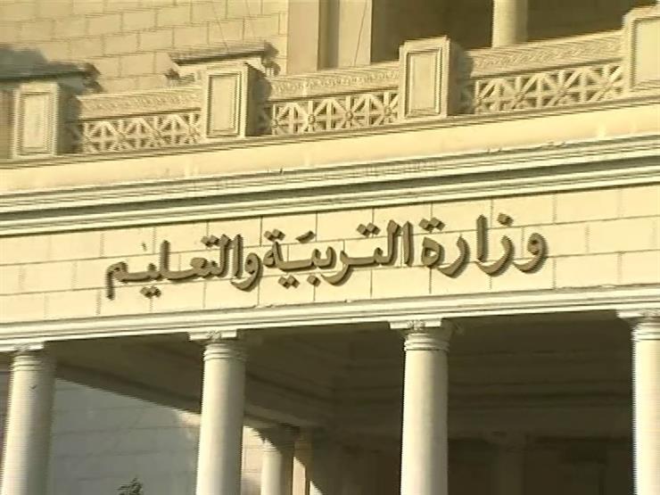 عاجل.. قرار رسمي من وزارة التعليم يتسبب في صدمة للطلاب والمعلمين قبل بداية الدراسة