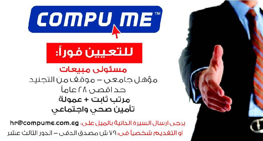 وظائف متميزة من الصحف المصرية لمختلف المؤهلات 1