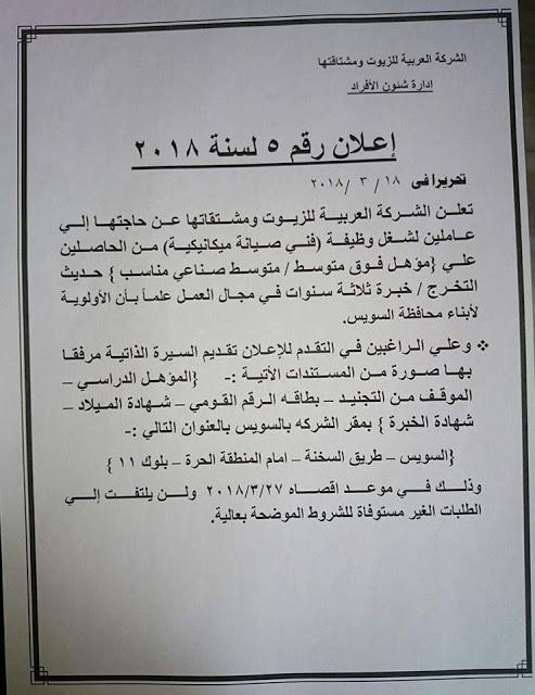 وظائف الشركة العربية للزيوت ومشتاقتها