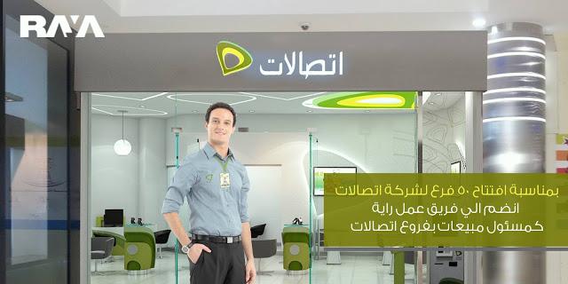 اليوم المفتوح للتوظيف بشركة راية لوظائف مبيعات بفروع Etisalat