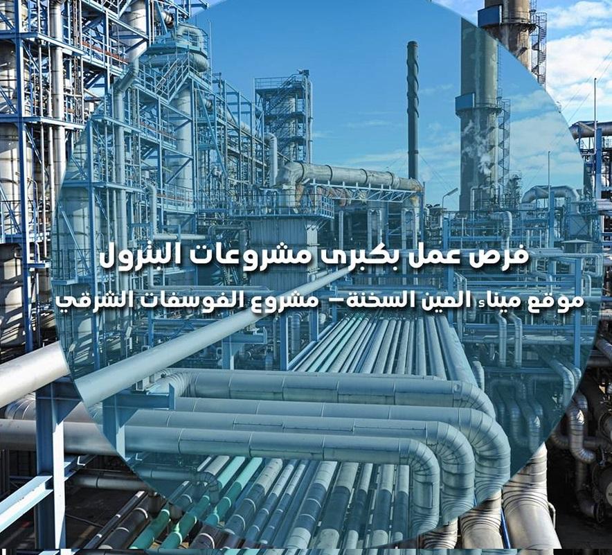 إعلان وظائف خالية بموقع ميناء العين السخنة – مشروع الفوسفات الشرقي وطرق التقديم