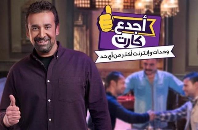"""""""الأعلى للإعلام"""" يحظر إعلان """"WE"""" لكريم عبد العزيز لإضراره بالعلاقات المصرية الأفريقية"""